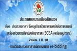 0184  ประกาศเรื่อง ประกวดราคาซื้อครุภัณฑ์วิทยาศาสตร์และการแพทย์  (เครื่องช่วยหายใจชนิดอัดอากาศ (SCBA) พร้อมอุปกรณ์  จำนวน  ๑๐ ชุด  ด้วยวิธิประกวดราคาอิเล็กทรอนิกส์ (e-bidding)