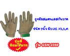 ถุงมือแสตนเลส  GSN2350 (xs,s,m)