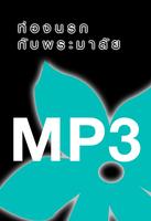 ดาวน์โหลด MP3 ท่องนรกกับพระมาลัย ม้วน 1 หน้า A - โดยคุณ สนธิชัย ทวีโชคทรัพย์สิน