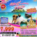 กระบี่ 4 เกาะ   3 วัน 2 คืน  21-23 / 27-29 เมษายน 64  เพียง 7,999  บาท