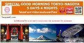 Special Morning Tokyo-Nagoya 5D4N (JAL) เพียง 37,900 บาท