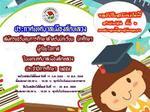 ประกาศสมัครขอทุนปีการศึกษา 2559