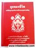 หนังสือธรรมะ-คุกของชีวิต-หนังสือชุดหมุนล้อธรรมจักรของพุทธทาส