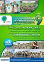 บราเดอร์ ชวนร่วมอนุรักษ์และฟื้นฟูสิ่งแวดล้อม  ในกิจกรรม �บราเดอร์อาสาอนุรักษ์และฟื้นฟูธรรมชาติป่าชายเลน ครั้งที่ 9�