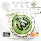 ล็อกเก็ตพระอัลเลาะห์ No.3(ขนาด12มิล)(มีสีเขียว,แดง,น้ำเงิน)(กรอบหัวใจ,กลม,ไข่,สีเหลี่ยม)(เงิน 92.5%)