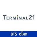 เชิญพบกันที่ Terminal 21 อโศก