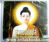 CD สวดมนต์แปล (ทำวัตรเช้า ทำวัตรเย็น แปลเป็นภาษาไทย)