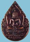 เหรียญพระพุทธศรีสงขลานครินทร์ พระประจำเมืองสงขลา ปี๓๔
