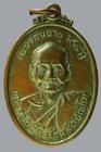 เหรียญพระครูใบฎีกาง้วน ฐิตปัณโญ วัดหนองโสน  จ.กาญจนบุรี