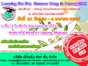 โครงการ Learning For Fun Summer Camp in Penang 2015
