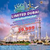 LIMITED DUBAI 5Days เดินทาง  กรกฎาคม - ธันวาคม  2560