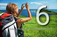 6 ข้อดีของการเที่ยวคนเดียว ชีวิตดี๊ดี สุขภาพก็แฮปปี้