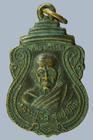 เหรียญหลวงปู่ลือ ปุญโญ วัดป่านานามวนาวาส จ.มุกดาหาร ปี๔๑