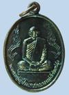 เหรียญพระอรัญประเทศคณาจารย์ (หลวงพ่อลี จันทร์ชู) วัดหลวงอรัญ