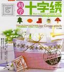 หนังสืองานปักผ้าจีน New Learner of Cross-Stich พร้อมแผ่น VCD