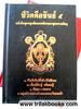 หนังสือธรรมะ-ชีวิตคือ-ขันธ์๕-หนังสือชุดหมุนล้อธรรมจักรของพุทธทาส
