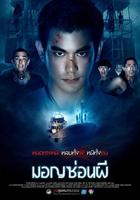 มอญซ่อนผี โปรโมทวิดีโอบน Youtube กับทาง NBthailand