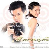 รักเธอทุกวัน Ruk Tur Took Wan (2007)