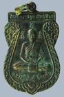 เหรียญหลวงปู่พันธุ์ วัดสระแก้ว จ.ชัยภูมิ  พ.ศ 2544