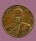 เหรียญพระครูโสภณสิริคุณ (ทอง ปภสฺสโร) วัดหว้าเอน นครปฐม