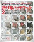 หนังสืองานฝีมือญี่ปุ่น Japanese Reversible Patchwork 2