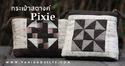 วิธีการทำกระเป๋าสตางค์ Pixie
