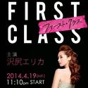 ละคร FIRST CLASS (ซาวาจิริ เอริกะ & นากามารุ ยูอิจิ) เพิ่มเวลาออกอากาศ