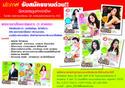 นิตยสารชุมทางอาชีพ รับสมัครงาน
