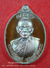 เหรียญ เจริญพร พระเทพรัตนกวี วัดมหาธาตุ เพชรบูรณ์ เนื้อทองแดง มันปู อายุวัฒนมงคล 80 ปี