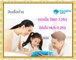 สินเชื่อกรุงไทยบ้านแสนสะดวก(Krungthai Smart Home Loan) ปีแรก 3.25% ปีต่อไป MLR-0.25% ระยะเวลากู้สูงสุด30ปี อนุมัติง่าย