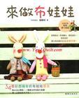 หนังสือทำตุ๊กตาผ้า ตุ๊กตาคันทรี 13 แบบ