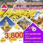 DMT_วังน้ำเขียว-ปราจีนบุรี