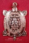 เหรียญพญาเต่าเรือน(5) หลวงพ่อโปร่ง โชติโก วัดถ้ำพรุตะเคียน ท่าแซะ ชุมพร เนื้อนำฤกษ์ ปี 2559