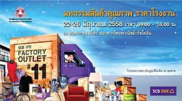มหกรรมสินค้าคุณภาพ ราคาโรงงาน ครั้งที่ 11 (SCB-FTI Factory Outlet)