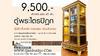 ตู้พระไตรปิฎกไม้สัก-เดินลายเส้นทอง-ราคา9500บาท