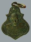 เหรียญหลวงพ่อแป้น วัดใหม่รางวาลย์ จ.กาญจนบุรี ปี๔๓
