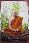 หลวงปู่สวาท(1) (พระครูธรรมกิตติคุณ) วัดอ่าวหมู จันทบุรี