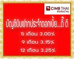 CIMB THAI เสนอบัญชีเงินฝากประจำดอกเบี้ย...ดี๊ ดี วันนี้-31 พ.ค.56