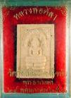 เหรียญพระนาคปรก หลวงพ่อศิลา วัดทุ่งเสลี่ยม จ.สุโขทัย ปี๓๙