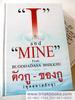 I and MINE : ตัวกู-ของกู ภาษาไทย-อังกฤษ ปกแข็งเย็บกี่อย่างดี โดย...ท่านพุทธทาส