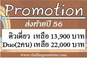 Promotion ธันวาคม 56