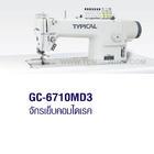จักรเย็บคอมไดเรค Typical GC-6710MD3