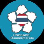 คลิปวีดิโอต่างๆ (ร่วมสร้างสามัคคีปรองดองด้วยสัญญาประชาคม ตามเจตนารมณ์ของชาวไทย)