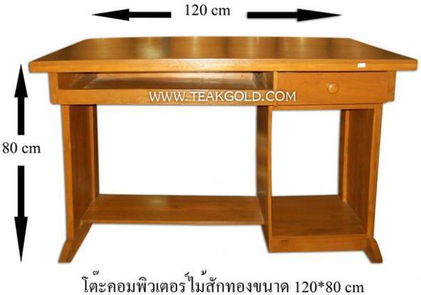โต๊ะคอมพิวเตอร์ไม้สัก_002