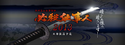 KAT-TUN ทานากะ โคคิ ให้สัมภาษณ์เรื่องละครสเปเชียลภาคใหม่ Hissatsu Shigotonin 2013