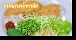 ขนมจีนน้ำยาเห็ด(มังสวิรัติ)