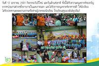 12 ม.ค.2561 วันปีใหม่ และวันเด็ก ประจำปี 2561