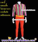 เสื้อผู้ชายสีสด เชิ้ตผู้ชายสีสด ชุดแหยม เสื้อแบบแหยม ชุดพี่คล้าว ชุดย้อนยุคผู้ชาย เสื้อสีสดผู้ชาย เชิ้ตสีสด (ไซส์ M:รอบอก 36) (TY) (ดูไซส์ส่วนอื่น คลิ๊กค่ะ