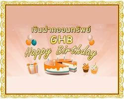 ออมทรัพย์ GHB Happy Birthdayรับอัตราดอกเบี้ย 0.75% ต่อปี วันนี้-31 ต.ค.61
