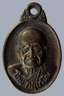 เหรียญหลวงพ่อโถม กัลยาโณ วัดธรรมปัญญาราม จ.สุโขทัย ปี๔๓